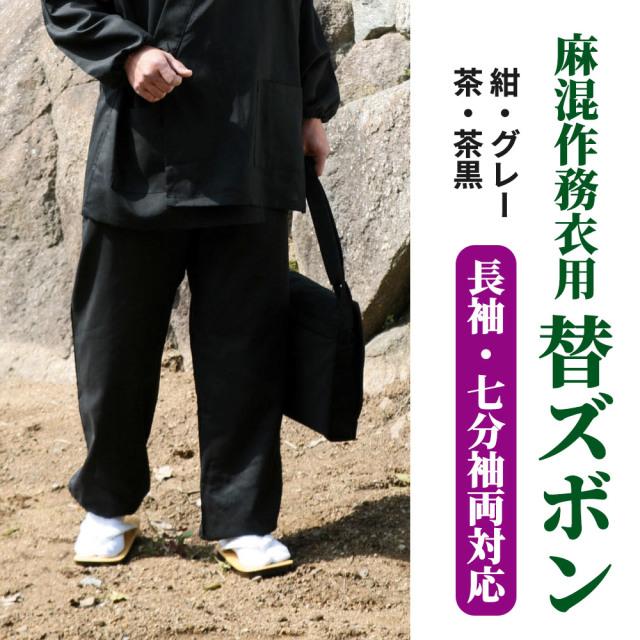 麻混作務衣用 替えズボン(春夏秋用)【男性用】