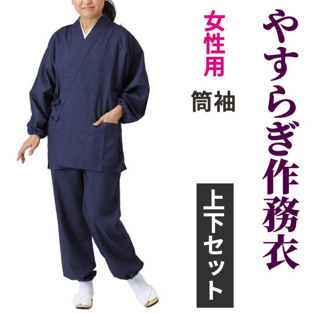 やすらぎ作務衣 上下セット 筒袖 紺(合用)【女性用】