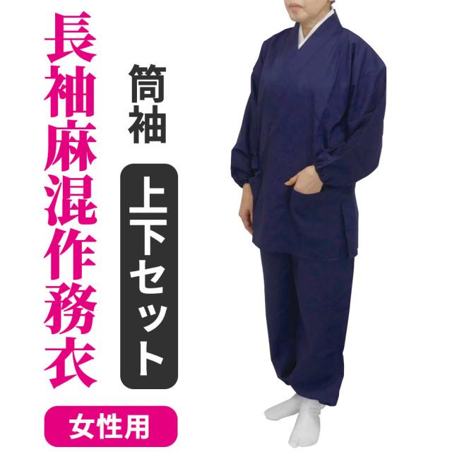 長袖麻混作務衣(筒袖) 上下セット (夏用)【女性用】