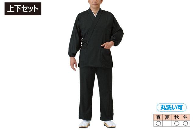 【作務衣 男性用】やすらぎ作務衣 紺・黒 上下セット (合用)筒袖