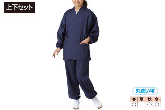 【作務衣 女性用】やすらぎ作務衣 紺 上下セット (合用)筒袖