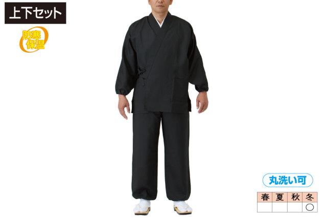 【作務衣 男性用】発熱・保温 あったか作務衣(冬用) 筒袖
