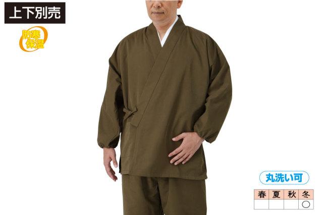 【作務衣 男性用 上下別売】蓄熱作務衣 上衣 起毛裏地付(冬用)スリム袖