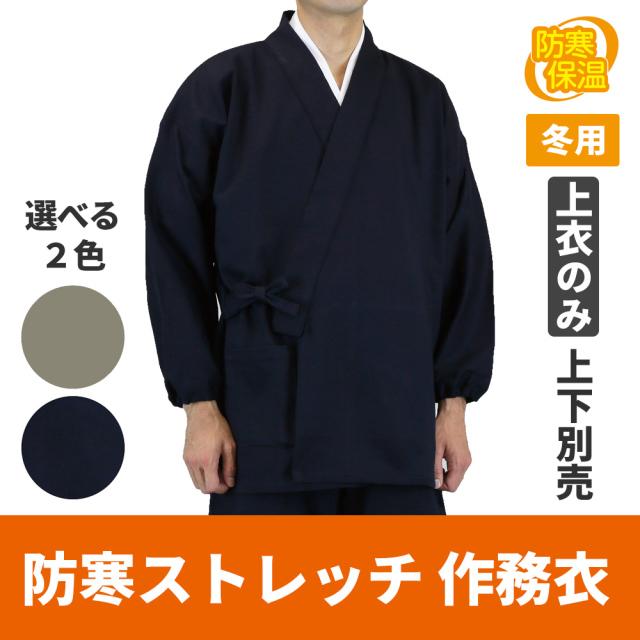 防寒ストレッチ作務衣 上衣(冬用)筒袖【上下別売 作務衣(作業衣) 男性用】