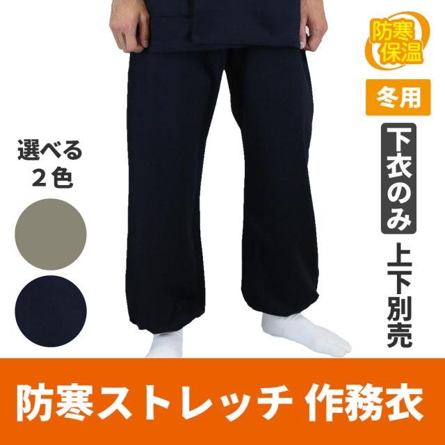 防寒ストレッチ作務衣 下衣[ズボン](冬用)【上下別売 作務衣(作業衣) 男性用】