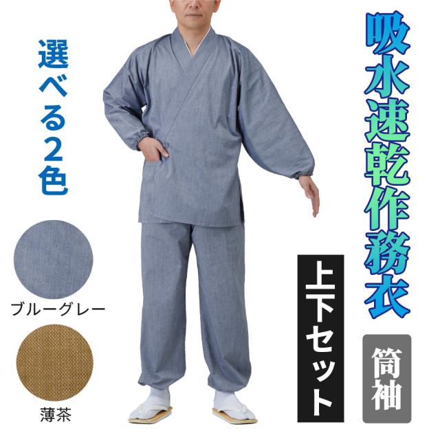吸水速乾作務衣 上下セット 夏用 筒袖 ブルーグレー・薄茶【作務衣 男性用】