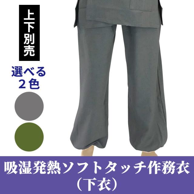 吸湿発熱ソフトタッチ作務衣 下衣のみ(冬用)【男性用 上下別売】