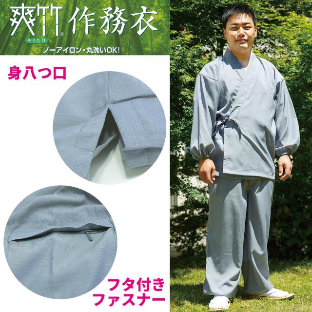 新爽竹作務衣 上下セット 紺・グレー(夏用) 筒袖【男性用】