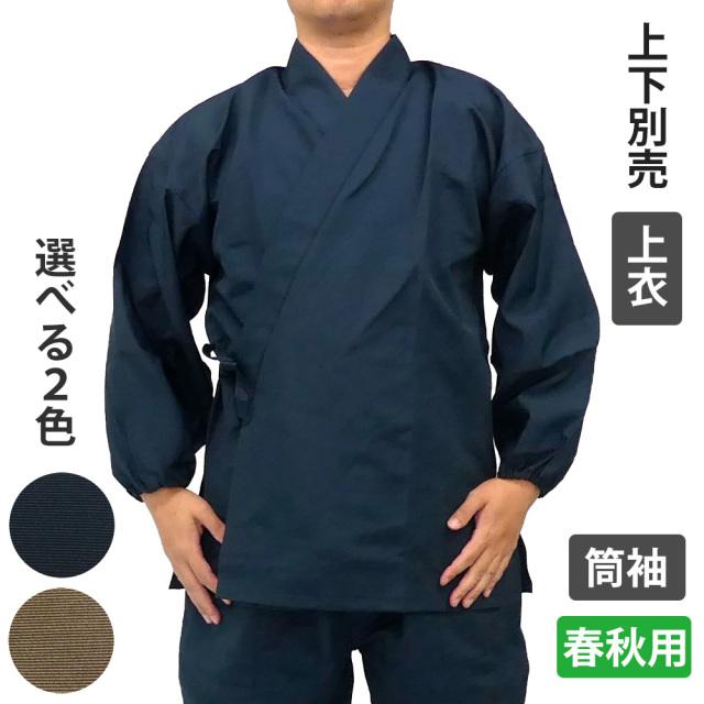 喜楽作務衣(筒袖) 上衣 【男性用 春秋用 上下別売】