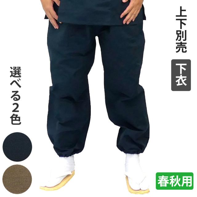 喜楽作務衣(筒袖) 下衣 【男性用 春秋用 上下別売】