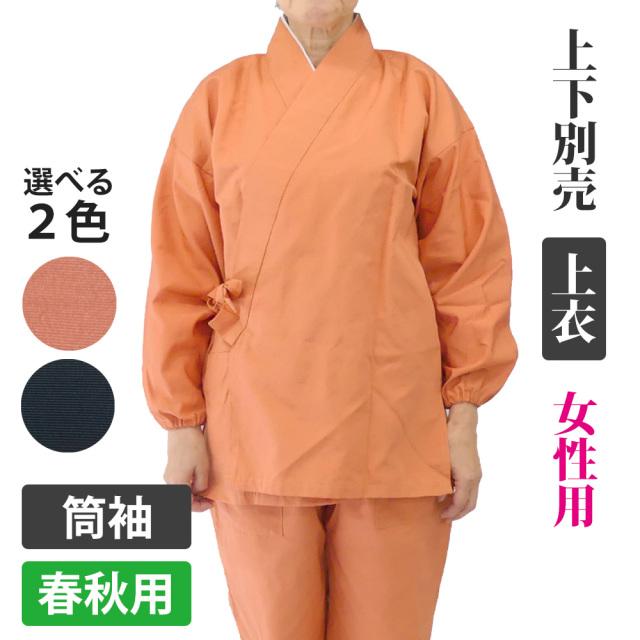 喜楽作務衣(女性用)筒袖 上衣【上下別売 春秋用】