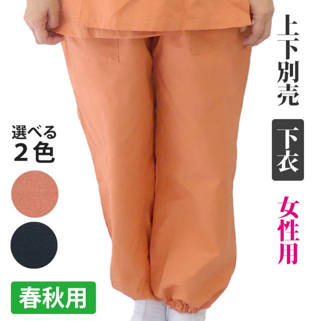 喜楽作務衣(女性用)下衣【上下別売 春秋用】