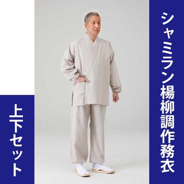 シャミラン楊柳調作務衣 上下セット 紺・利休白茶(夏用) 筒袖 【作務衣 男性用】