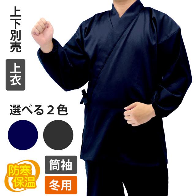 断熱保温ぬくもり作務衣 筒袖 上衣 【男性用 冬用 上下別売】