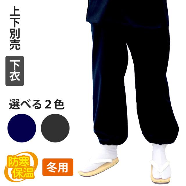 断熱保温ぬくもり作務衣 下衣 【男性用 冬用 上下別売】
