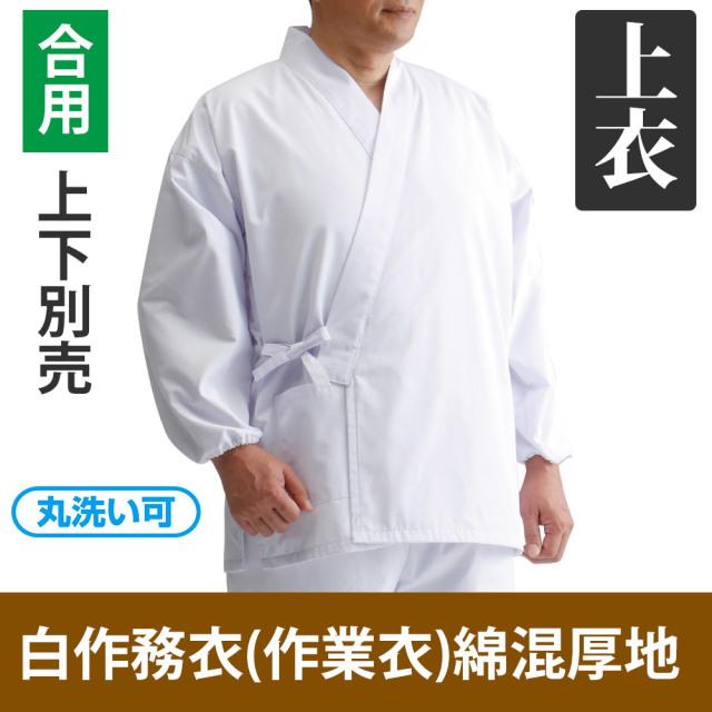 白作務衣(作業衣)綿混厚地 上衣のみ 長袖/スリム袖(合用)【男性用 上下別売】