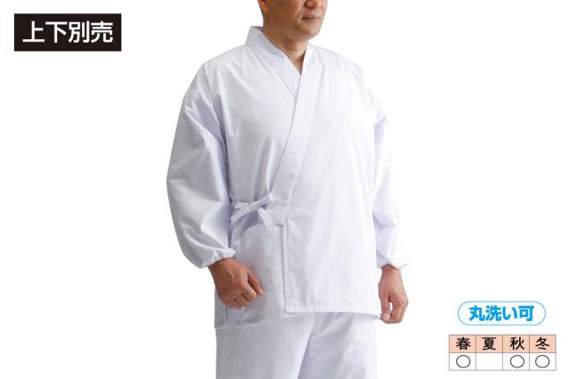【作務衣(作業衣) 男性用】白作務衣(作業衣) 綿混厚地 上衣(合用) スリム袖