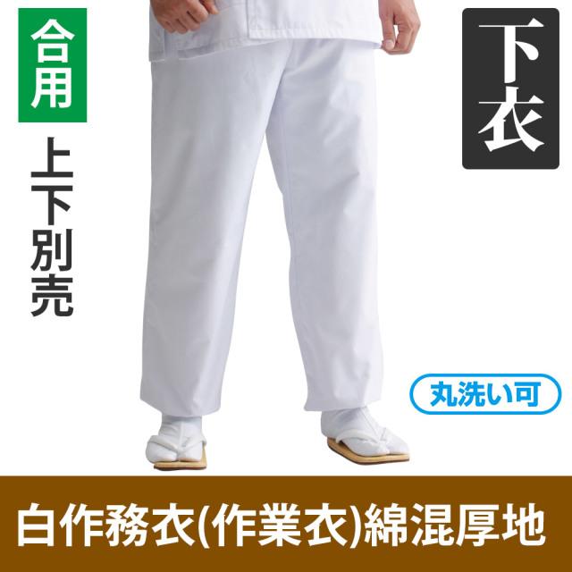 白作務衣(作業衣)綿混厚地 下衣のみ(合用)【男性用 上下別売】