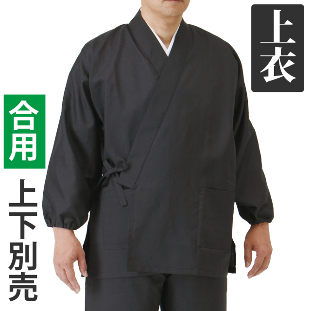 黒作務衣(作業衣) 綿混厚地 スリム袖 合用 上衣のみ 【作務衣 男性用】