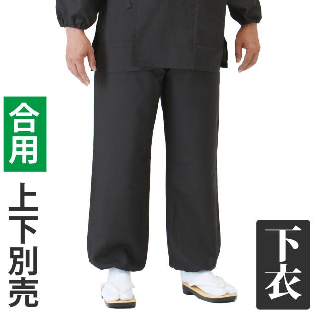黒作務衣(作業衣) 綿混厚地 合用 下衣のみ 【作務衣 男性用】