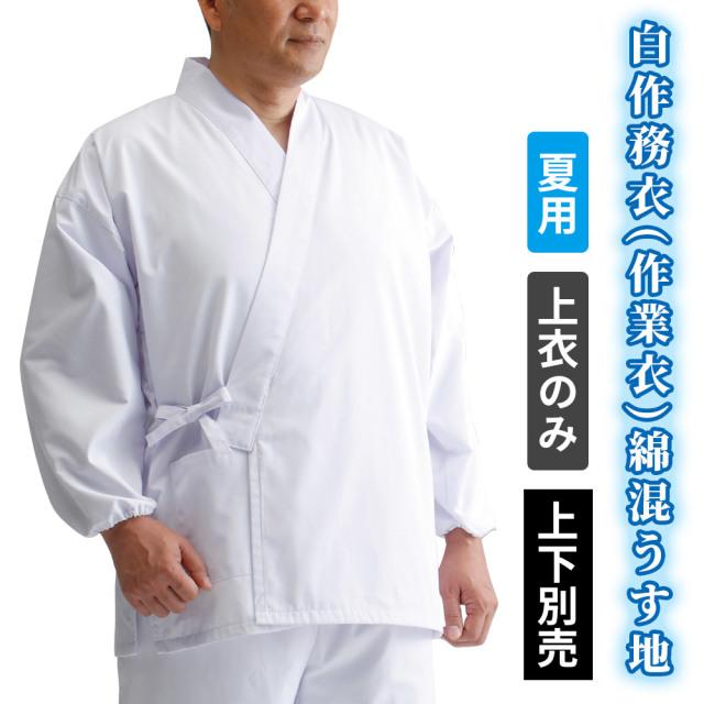 白作務衣(作業衣)綿混うす地 上衣のみ 長袖(スリム袖)/七分袖(夏用)【男性用 上下別売】