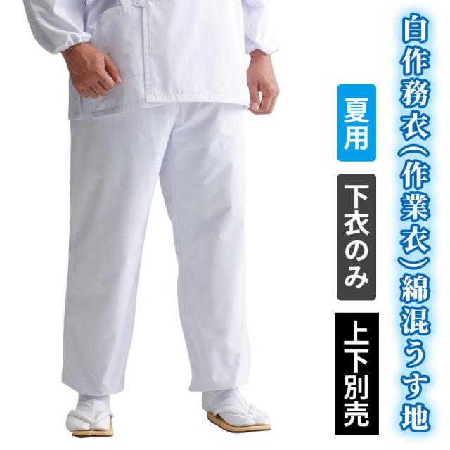 白作務衣(作業衣)綿混うす地 下衣のみ(夏用)【男性用 上下別売】