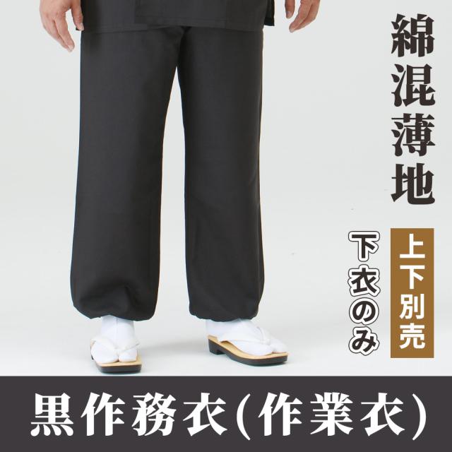 黒作務衣(作業衣)綿混薄地(春夏秋用) 下衣(ズボン)【上下別売 男性用】