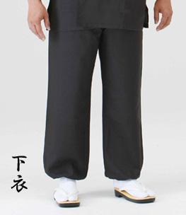 【作務衣 男性用】黒作務衣(作業衣) 綿混薄地 下衣(夏用)