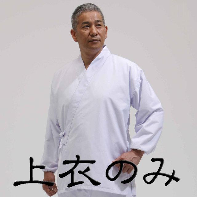 【作務衣(作業衣) 男性用】白作務衣(作業衣) 綿混厚地 上衣 裏付(冬用)