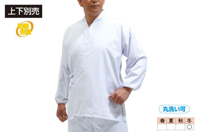 【作務衣(作業衣) 男性用】白作務衣(作業衣) 綿混厚地 上衣 裏付(冬用) スリム袖
