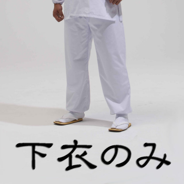 【作務衣(作業衣) 男性用】白作務衣(作業衣) 綿混厚地 下衣 裏付(冬用)