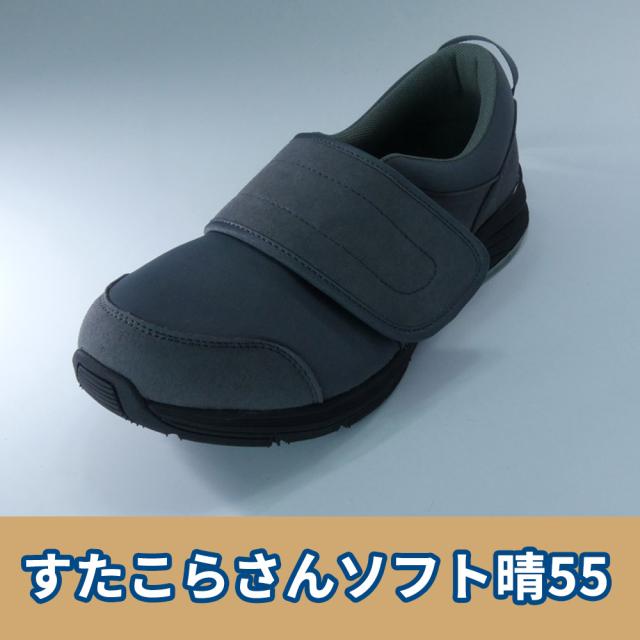 すたこらさんソフト晴55【ケアシューズ 履物】