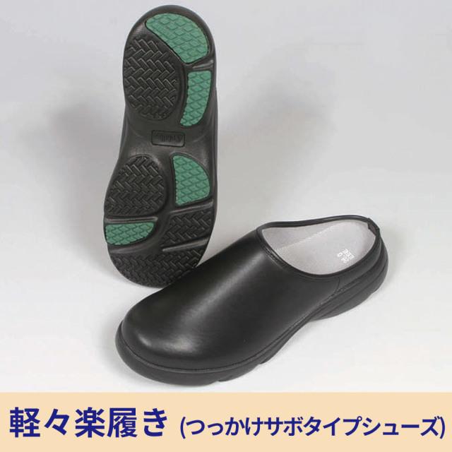軽々楽履き 【つっかけサボタイプシューズ】