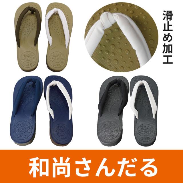 和尚さんだる 【草履 サンダル 男性用】
