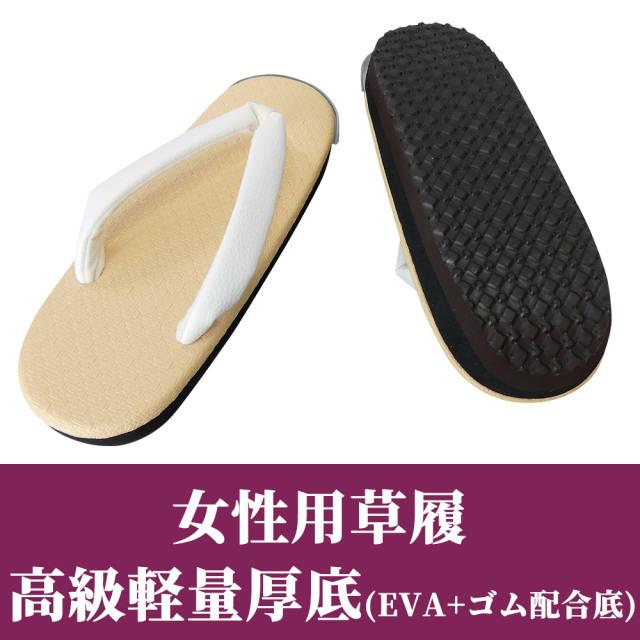 女性用草履 高級軽量厚底(EVA+ゴム配合底)【女性用 白花緒】