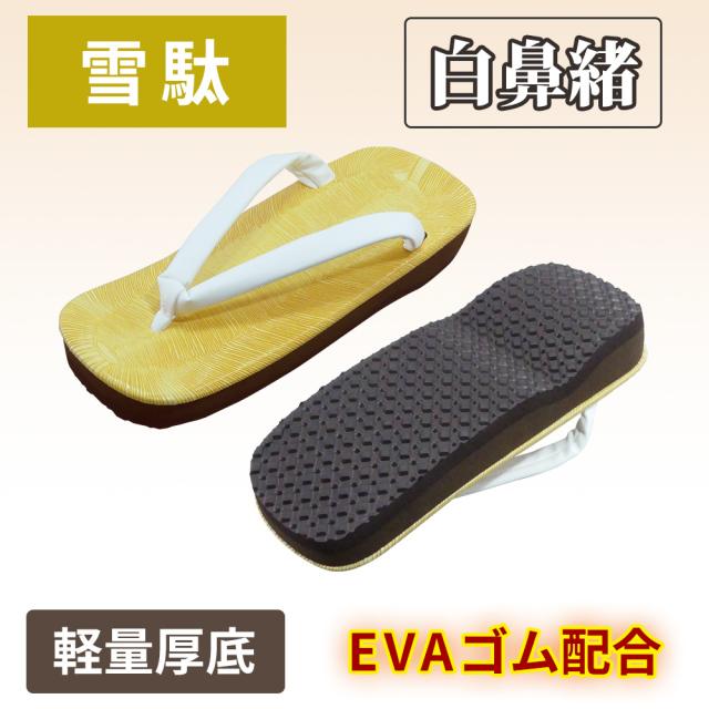 雪駄 軽量厚底(EVA+ゴム配合底)白鼻緒【男性用】