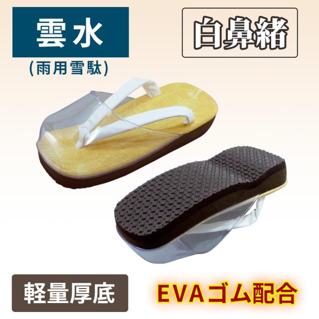 雲水(雨用雪駄) 軽量厚底(EVA+ゴム配合底)白鼻緒 爪先カバー付【男性用】
