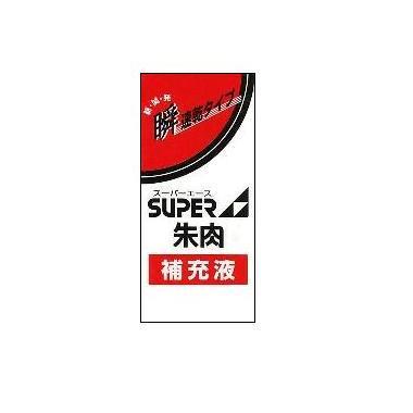 【朱肉 速乾】 スーパーエース朱肉専用 補充液