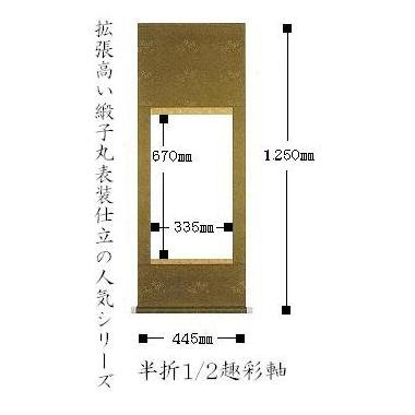 【掛軸 白抜】 半折1/2サイズ