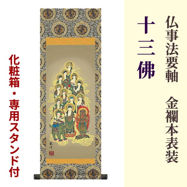 コンパクト仏事法要軸 金襴本表装 十三佛【化粧箱・専用スタンド付】