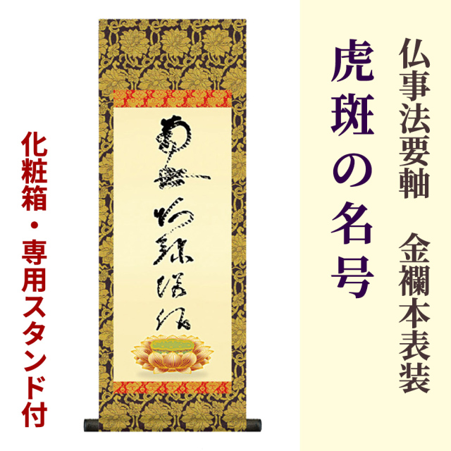 コンパクト仏事法要軸 金欄本表装 虎斑の名号【化粧箱・専用スタンド付】