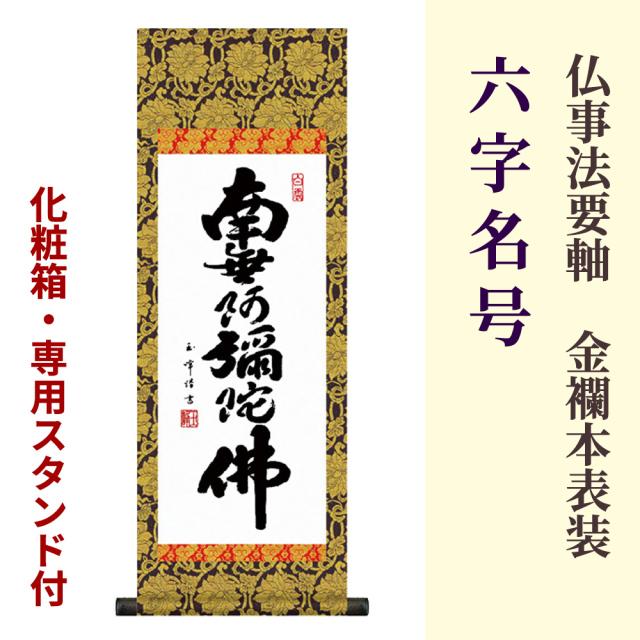 コンパクト仏事法要軸 金襴本表装 六字名号【化粧箱・専用スタンド付】