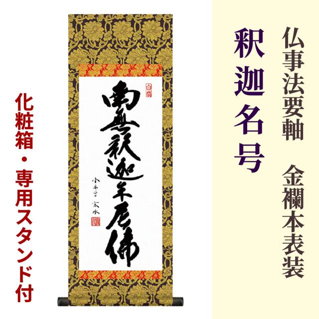 コンパクト仏事法要軸 金襴本表装 釈迦名号【化粧箱・専用スタンド付】