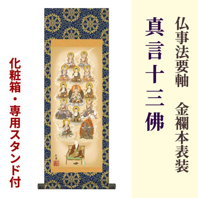 コンパクト仏事法要軸 金襴本表装 真言十三佛【化粧箱・専用スタンド付】
