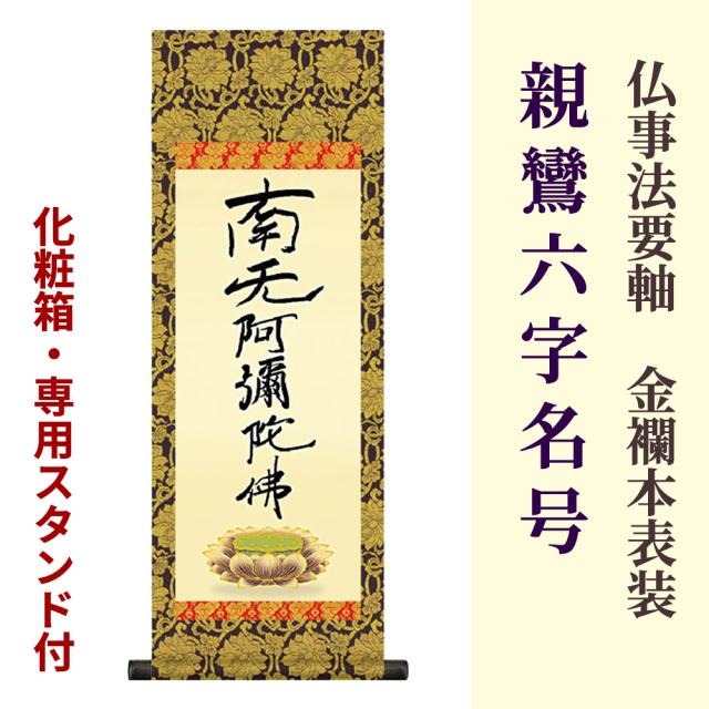 コンパクト仏事法要軸 金襴本表装 親鸞六字名号【化粧箱・専用スタンド付】