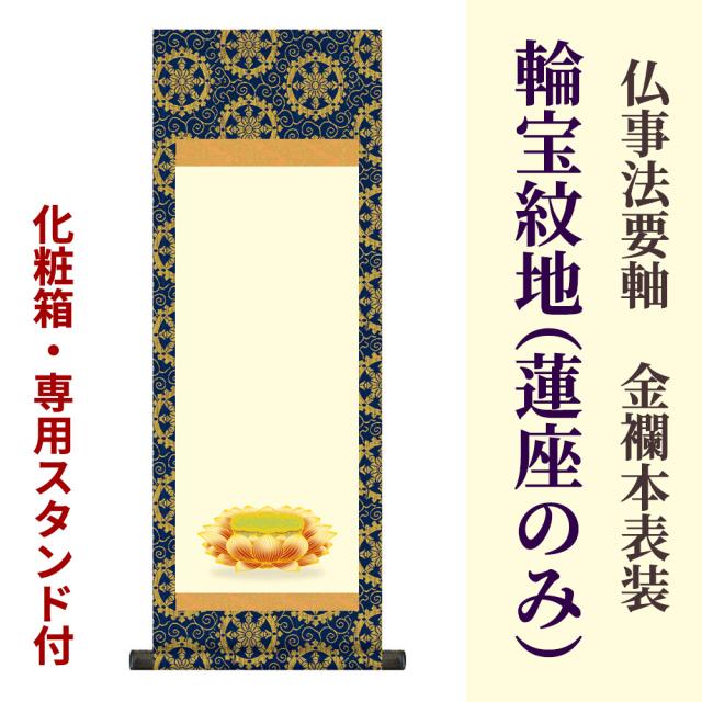 コンパクト仏事法要軸 金欄本表装 輪宝紋地(蓮座のみ)【化粧箱・専用スタンド付】