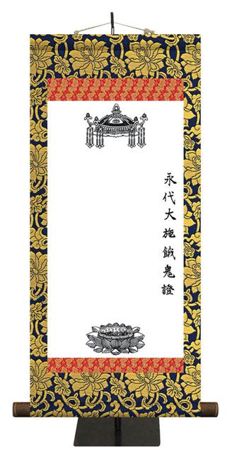 【掛軸 白抜】 永代霊牌の軸 準金襴仏仕立