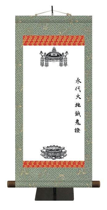 【掛軸 白抜】 永代霊牌の軸 絡彩緞子仏仕立