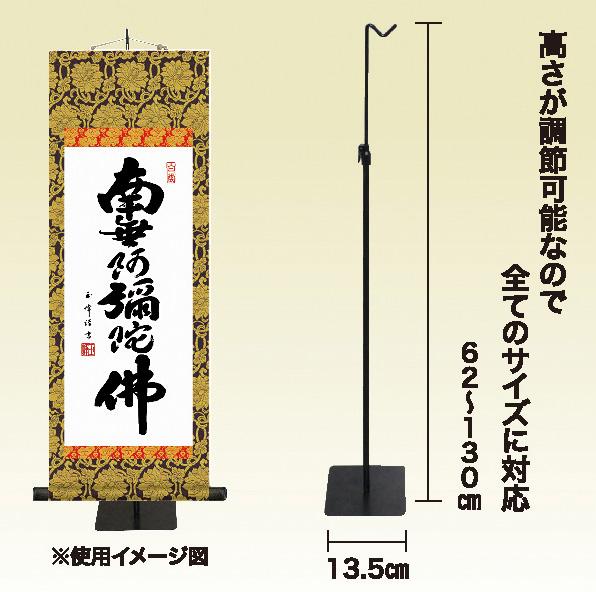 【掛軸 スタンド】 掛軸用スタンド コンパクト法要軸用 伸縮