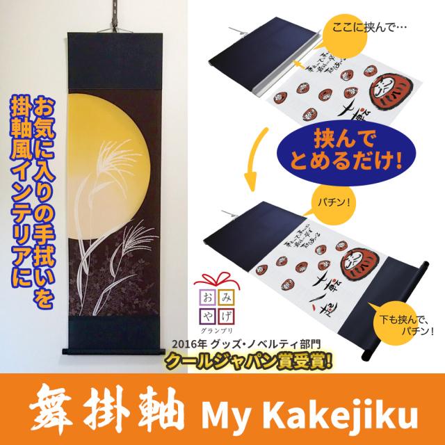 舞掛軸 My Kakejiku 【お気に入りの手拭いを掛軸風インテリアに】